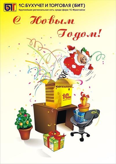 Новогоднее поздравление для бухгалтеров